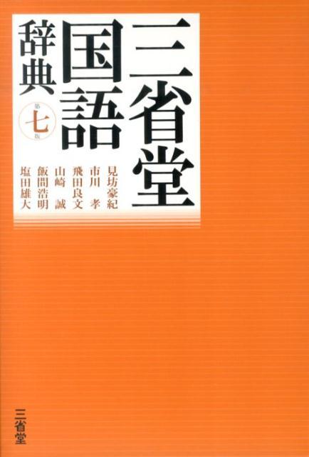 三省堂国語辞典 第7版