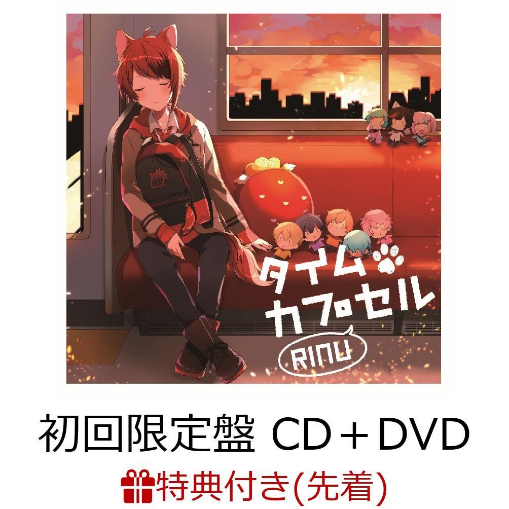 莉犬 【先着特典】タイムカプセル (初回限定盤 CD+DVD) (アナザージャケット付き)