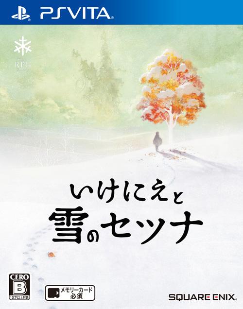 いけにえと雪のセツナ PS Vita版