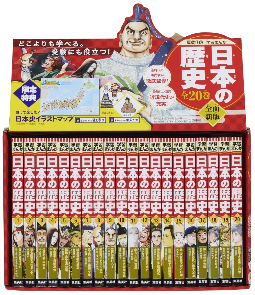 学習まんが日本の歴史