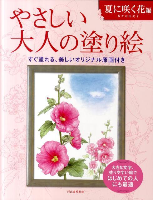 楽天ブックス やさしい大人の塗り絵夏に咲く花編 塗りやすい絵で