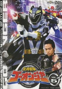 楽天ブックス: スーパー戦隊シリーズ::炎神戦隊ゴーオンジャー VOL.5 ...