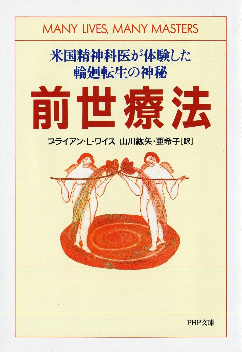 記憶 実話 の 前世 【衝撃】自殺未遂で前世を思い出した日本人男性に新事実 /