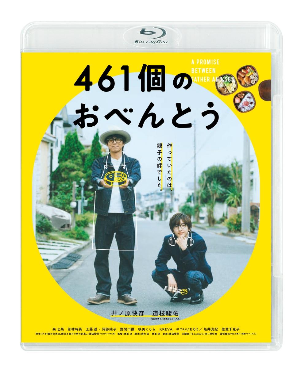 「461個のおべんとう」5月19日発売