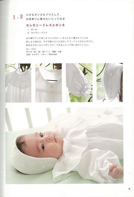 3d2a2e949a5a0e 楽天ブックス: 【バーゲン本】やっぱり可愛い!ママの手作りベビー服 ...