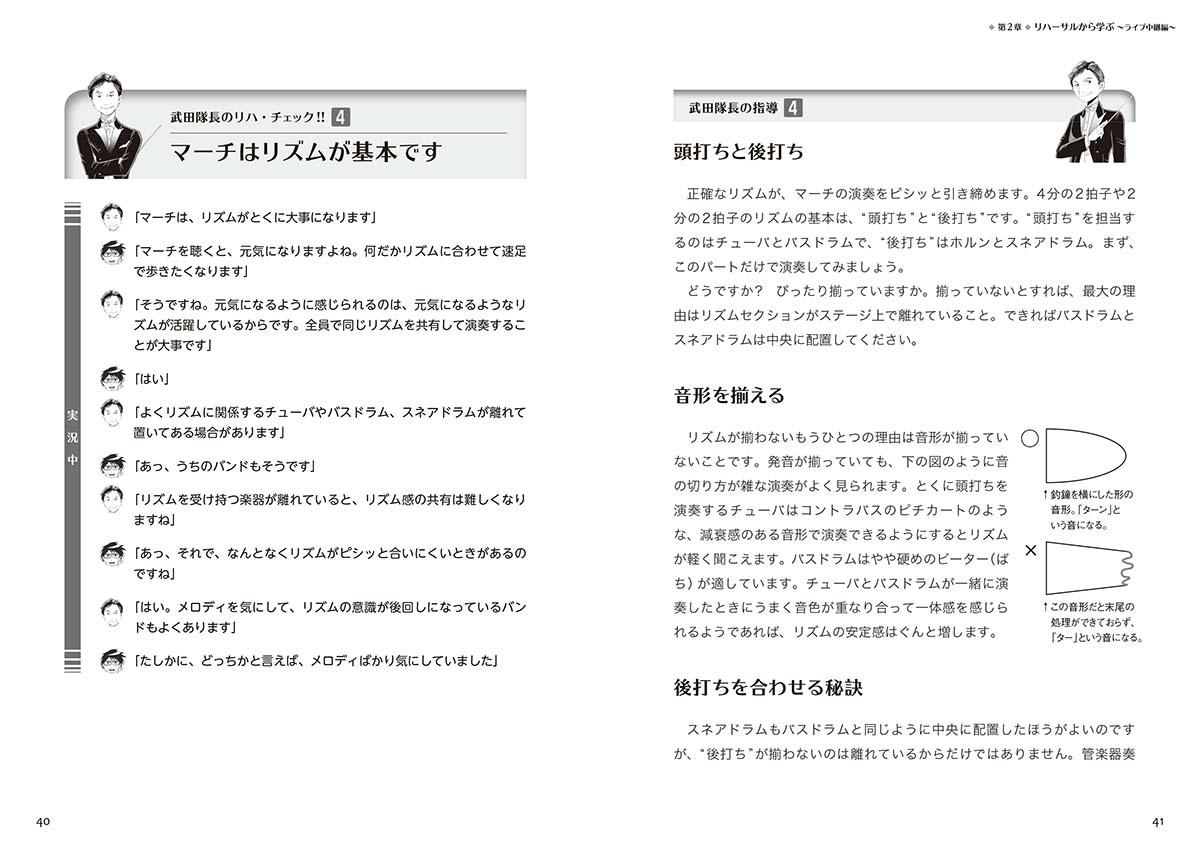 fbc0115442 楽天ブックス: 武田隊長の 一流吹奏楽団の作り方 - 武田 晃 ...