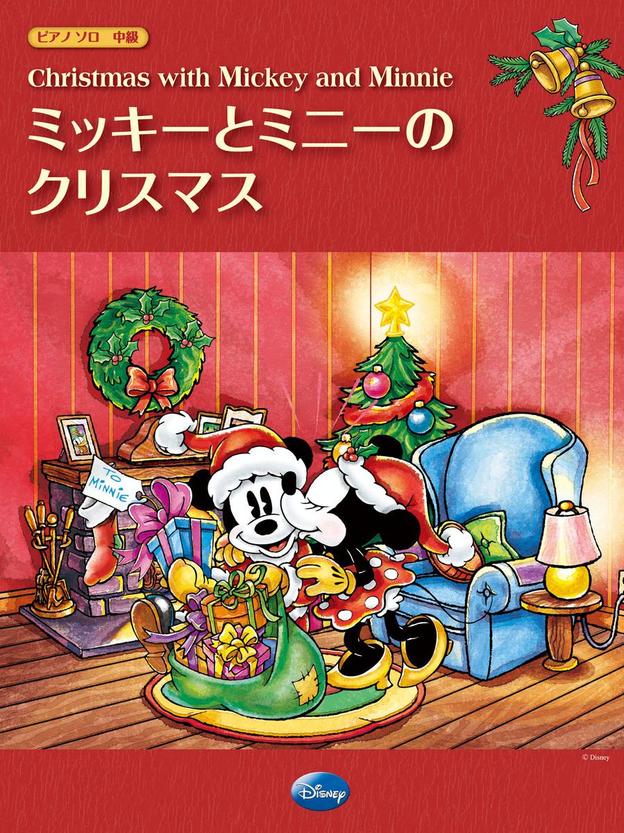 楽天ブックス: ピアノソロ ミッキーとミニーのクリスマス
