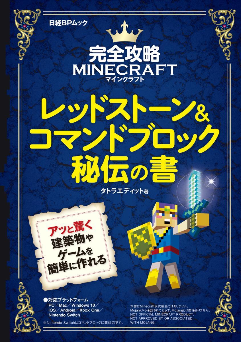 コマンド ゲーム モード マイクラ