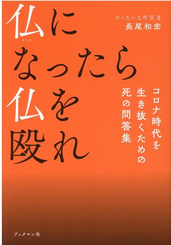 """和宏 長尾 在宅医療のスペシャリスト・長尾和宏医師が語る""""平穏死""""「死について考えるのは、前向きに生きるということ」"""