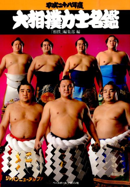 楽天ブックス: 大相撲力士名鑑(平成28年度) - 相撲編集部 ...