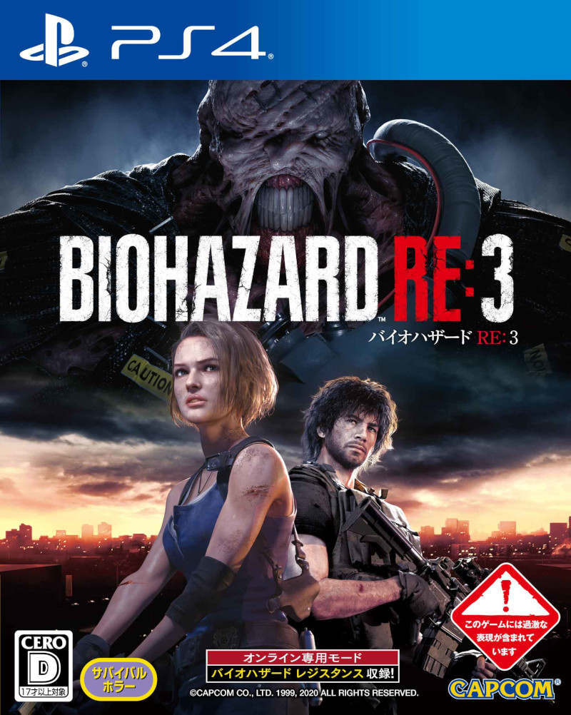PS4 BIOHAZARD RE:3