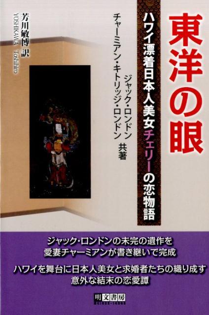 楽天ブックス: 東洋の眼 - ハワイ漂着日本人美女チェリーの恋物語 ...