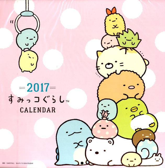 2017 すみっコぐらし 壁かけカレンダー 主婦と生活社