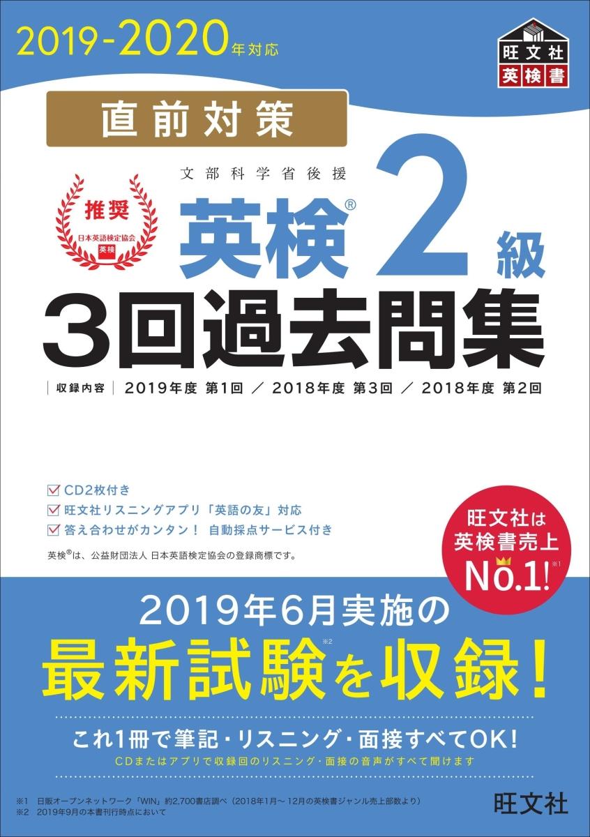 楽天ブックス: 2019-2020年対応 直前対策 英検2級3回過去問集 - 旺文社 ...