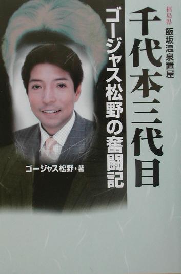 松野 ゴージャス