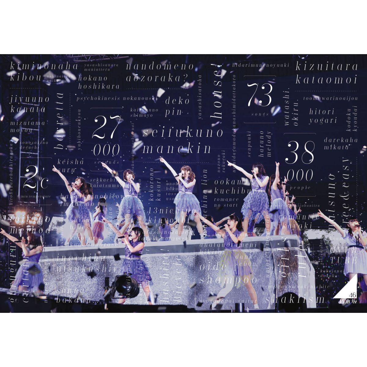 「乃木坂46のライブチケットの種類と価格」の画像検索結果
