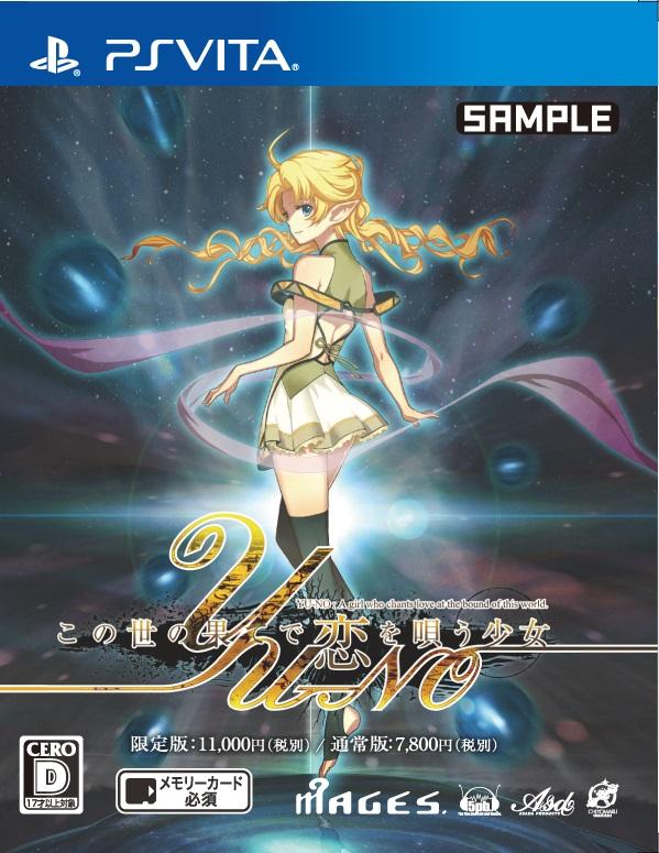 この世の果てで恋を唄う少女YU-NO 通常版 PS Vita版