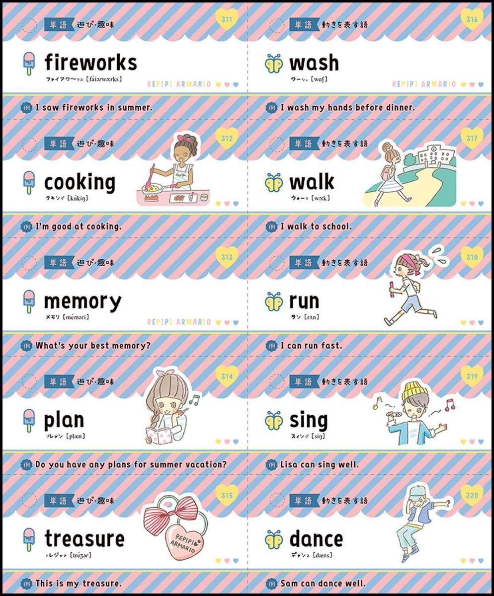 英 単語 可愛い