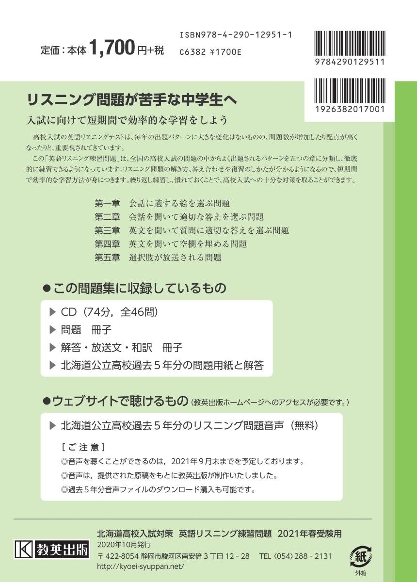教 英 出版 リスニング