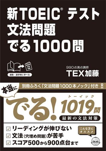 楽天ブックス: 新TOEICテスト文法問題でる1000問 - TEX加藤 - 9784872179521 : 本