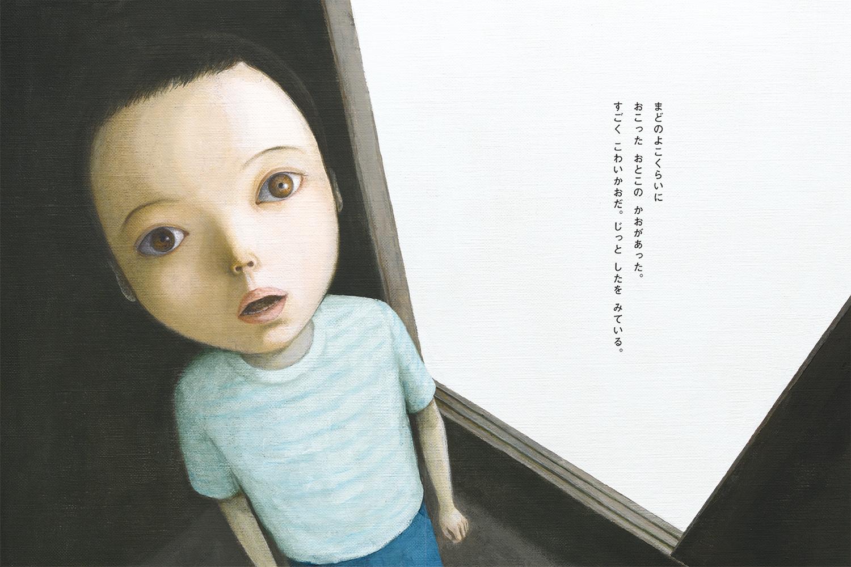 いる の いない の 絵本 いるのいないの|絵本ナビ : 京極 夏彦,町田尚子,東