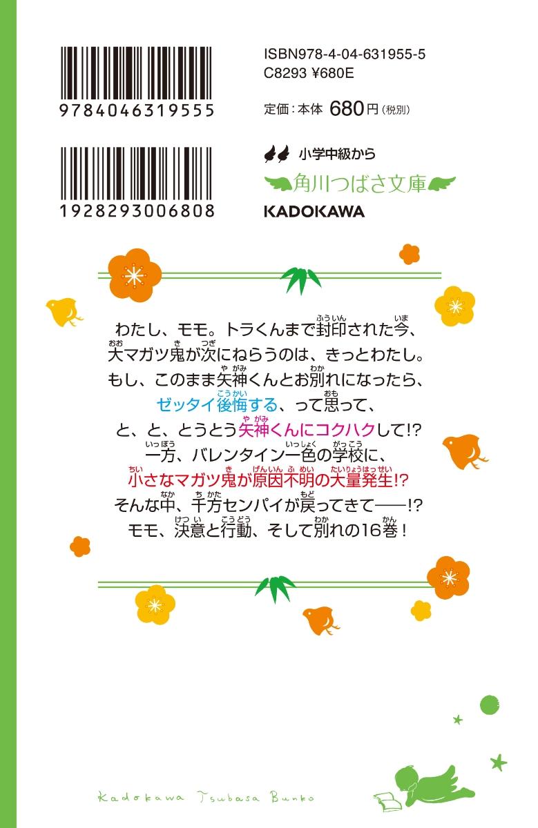 い みち ぇ ん 16