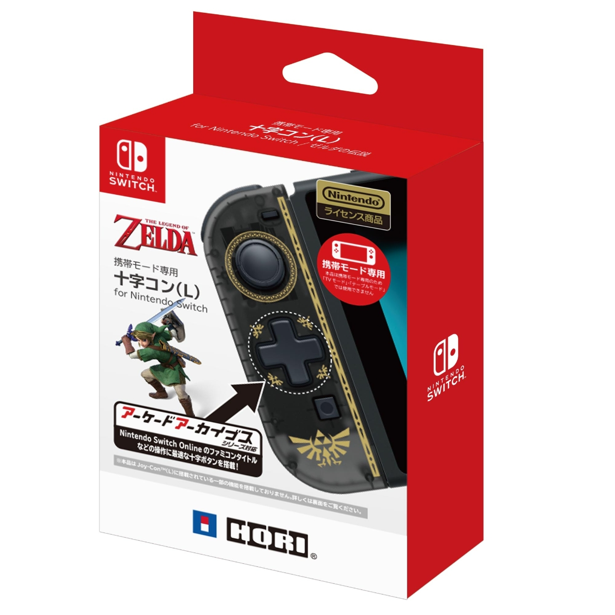 Nintendo Switch 3DS PSVita 携帯モード専用 十字コン(L) 【ゼルダの伝説】