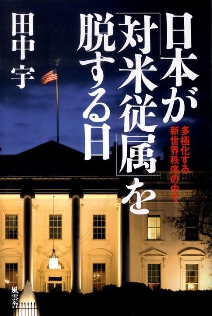 楽天ブックス: 日本が「対米従属」を脱する日 - 多極化する新世界秩序 ...