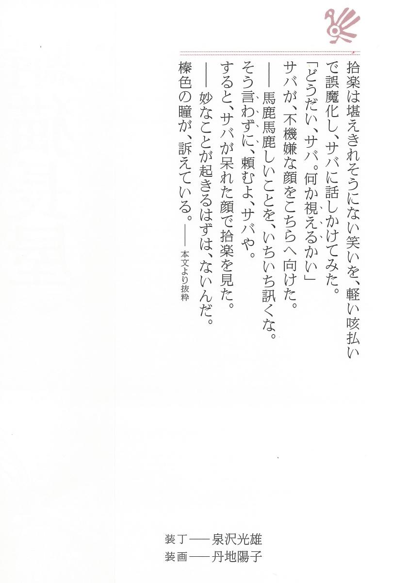 鯖 猫 長屋 ふしぎ 草紙 文庫