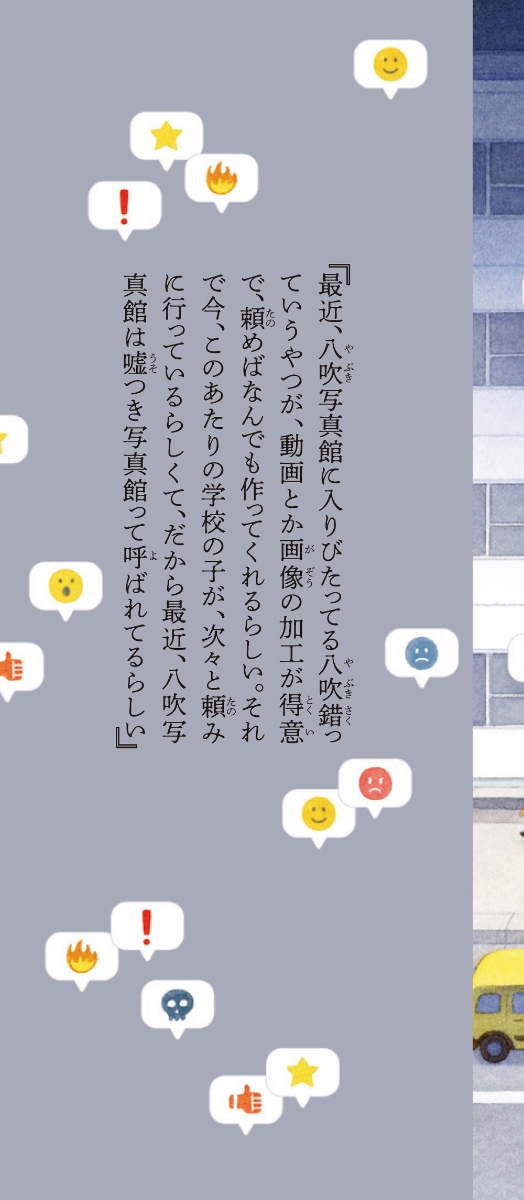 楽天ブックス: 嘘吹きネットワーク - 久米 絵美里 - 9784569789644 : 本