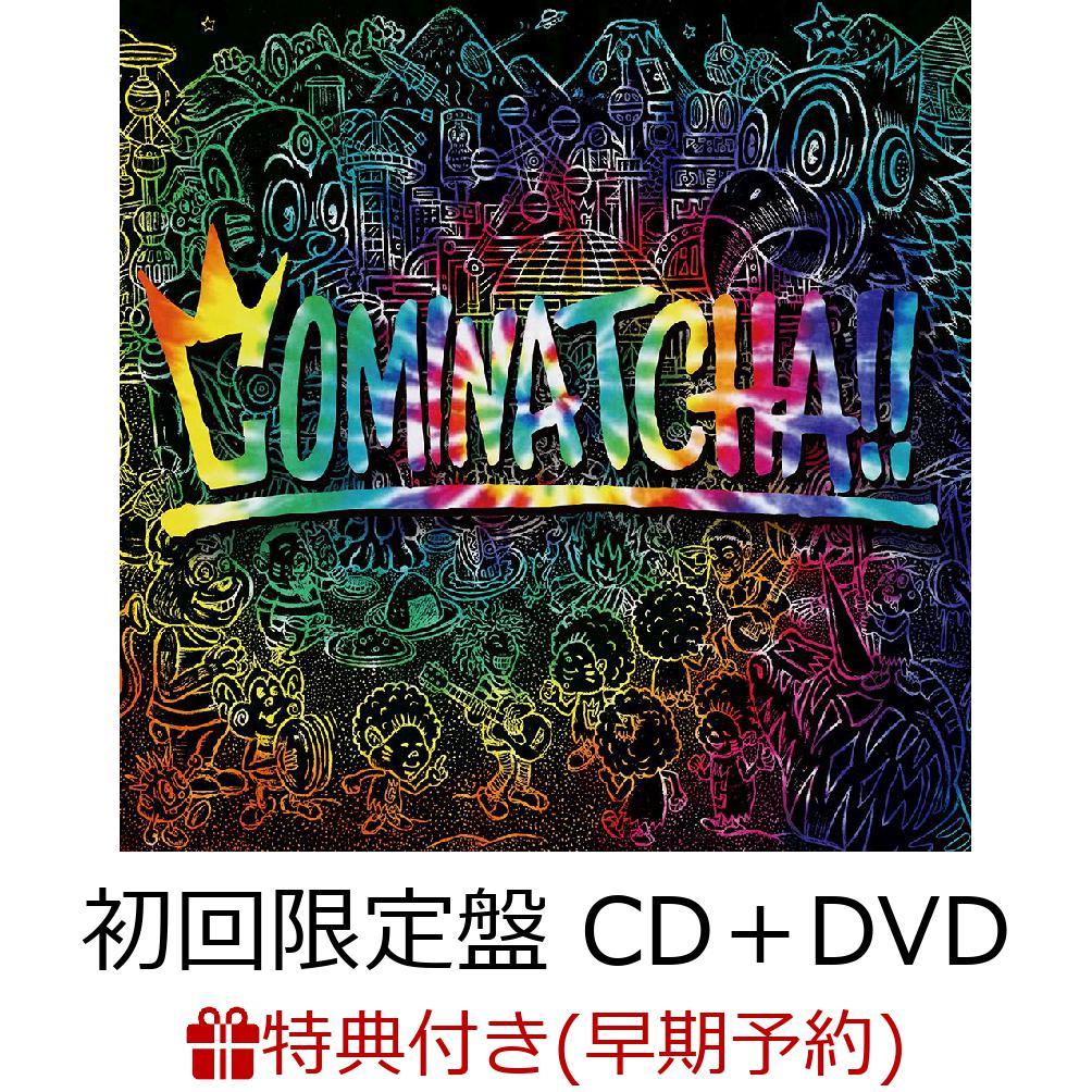WANIMA 【早期予約特典&先着特典】COMINATCHA!! (初回限定盤 CD+1CHANCE DISC(DVD)+スペシャルフォトブックレット+三方背BOX) (アイマスク&ステッカー付き)