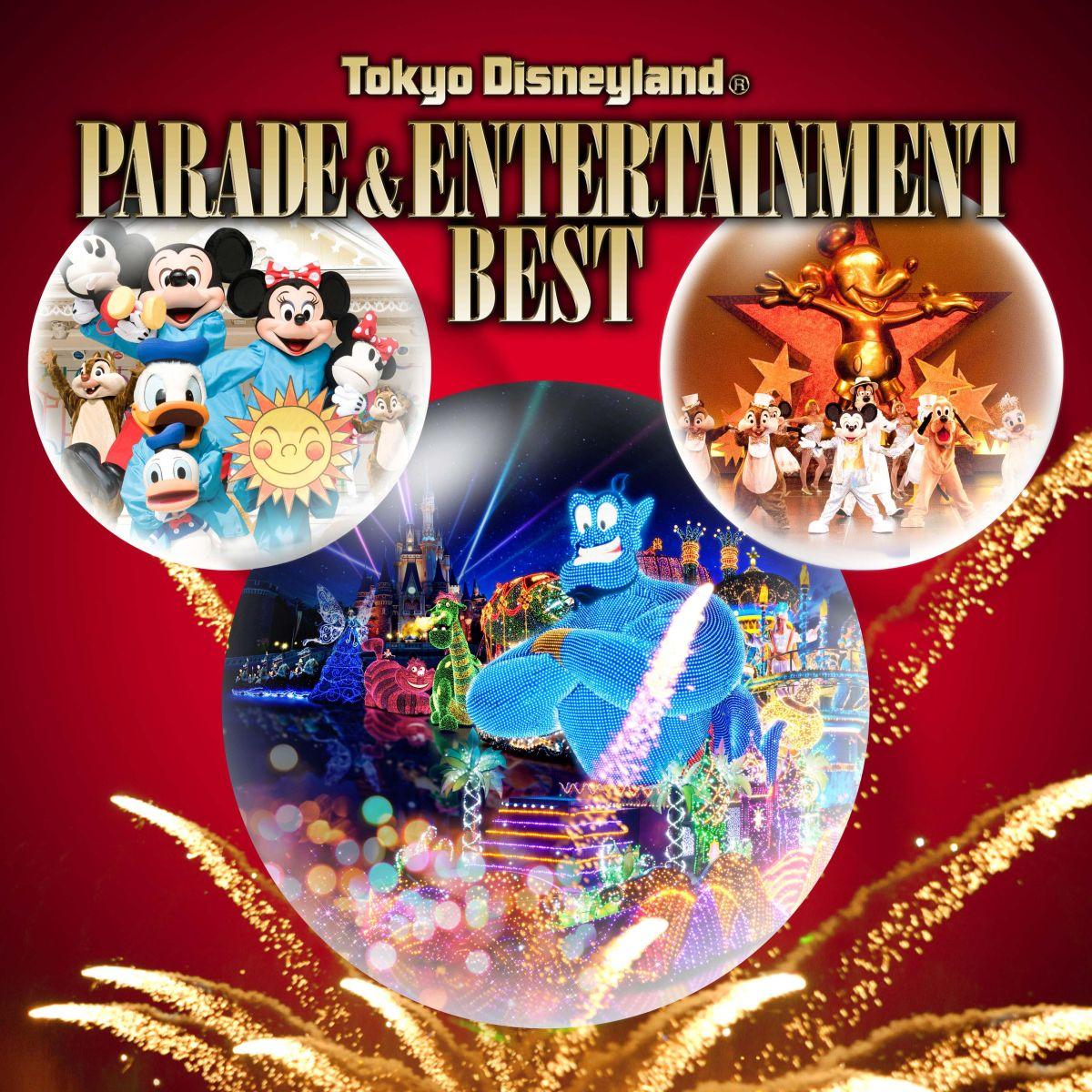 楽天ブックス: 東京ディズニーランド パレード&エンターテインメント