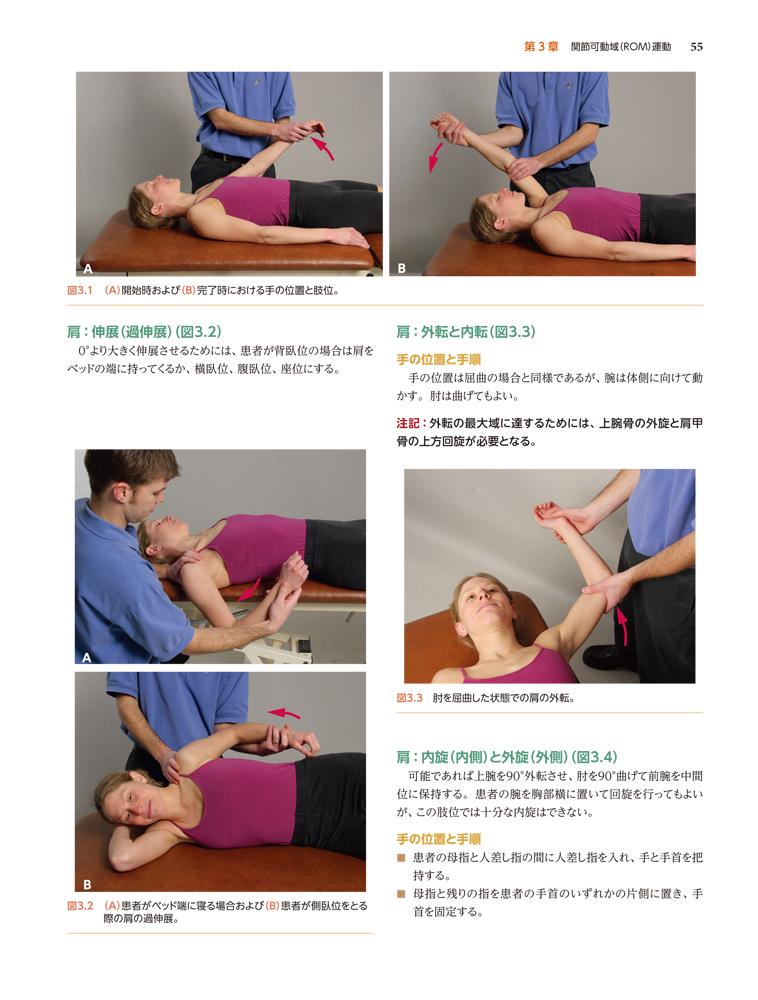 楽天ブックス: 最新運動療法大全 1基礎編 第6版 - キャロリン ...