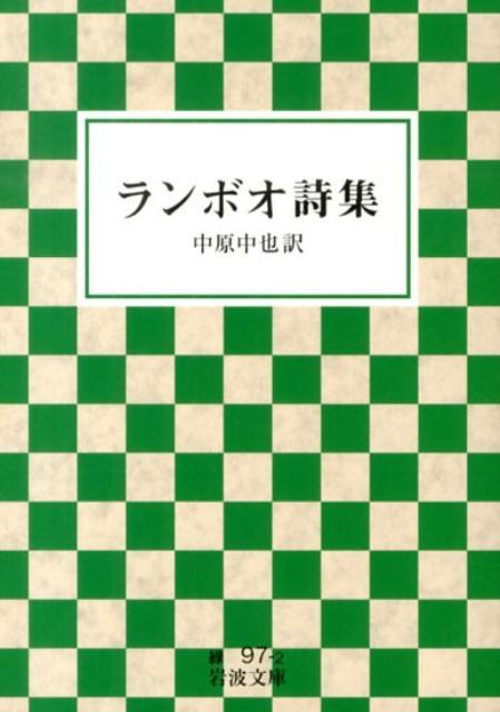 ランボオ詩集 / アルテュール・ランボー