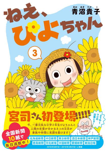 楽天ブックス: ねえ、ぴよちゃん (3) - 青沼 貴子 - 9784801919754 : 本