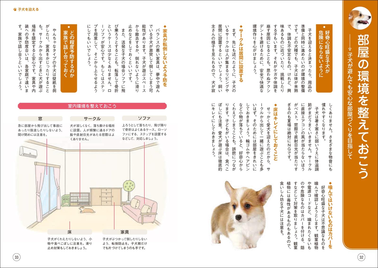 楽天ブックス もっと楽しい ウェルシュ コーギーライフ 愛犬の友編集部 本