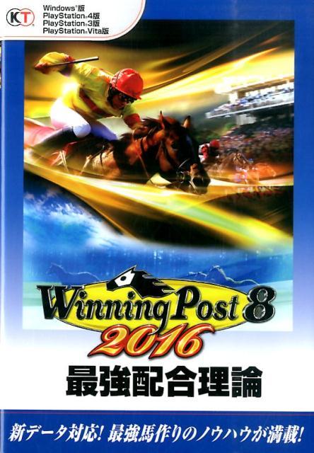 『Winning Post 8 2016(ウイニングポスト 8 …