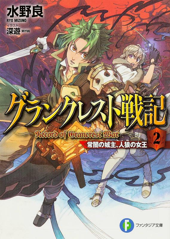 Amazon.co.jp: 【PS4】グランクレスト戦記 ...