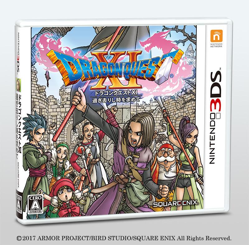 ドラゴンクエストXI 過ぎ去りし時を求めて 3DS版