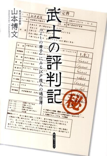 楽天ブックス: 武士の評判記 - 『よしの冊子』にみる江戸役人の通信簿 ...