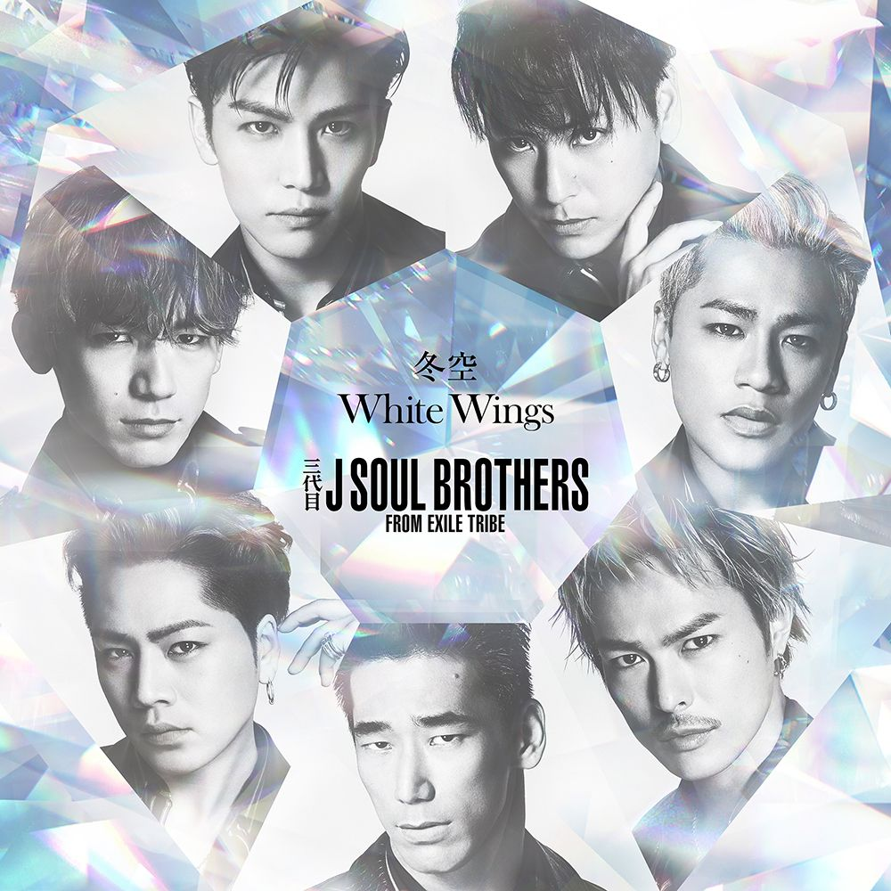三代目J Soul Brothers from EXILE TRIBE 冬空 / White Wings (CD+スマプラ)