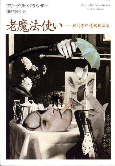 楽天ブックス: 老魔法使い - 種村季弘遺稿翻訳集 - フリードリヒ ...