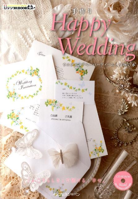 e2ab332a7280d 楽天ブックス  手作りHappy Wedding - ウエディングペーパーアイテムと ...