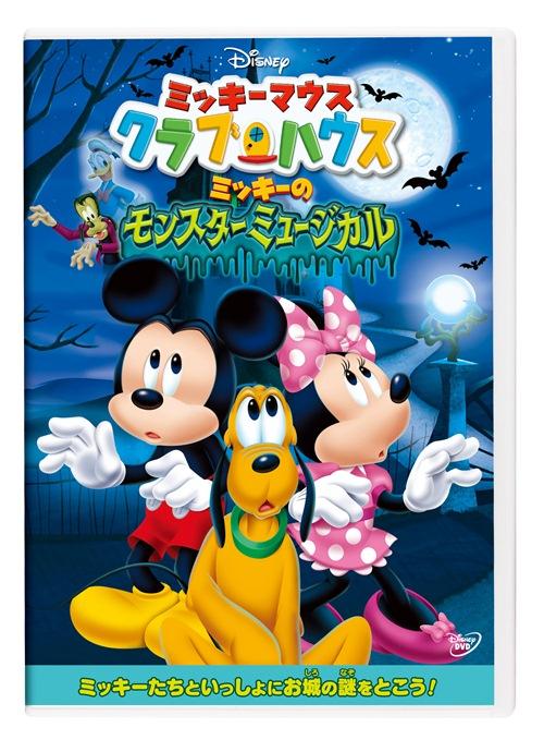 ミッキーマウス クラブハウス/ミッキーのモンスターミュージカル(ディズニー)