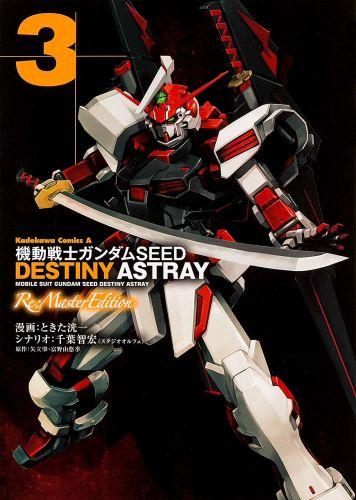 機動戦士ガンダムSEED DESTINY ASTRAY Re:Master Ed(3) (カドカワコミックスA) ときた洸一