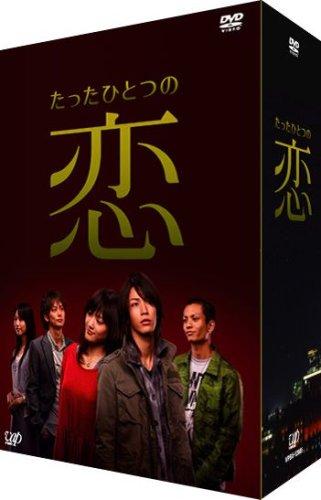 楽天ブックス: たったひとつの恋 DVD-BOX - 亀梨和也 - 4988021129855 ...