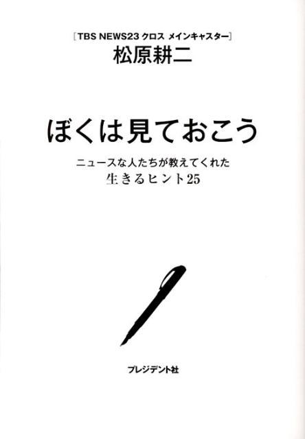 キャスター 松原 TBS松原耕二アナ「報道1930」で見せた卓越した質問力|日刊ゲンダイDIGITAL