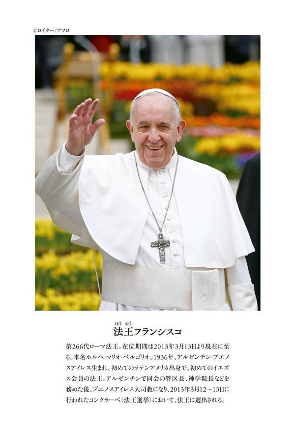 ローマ 教皇 法王 違い
