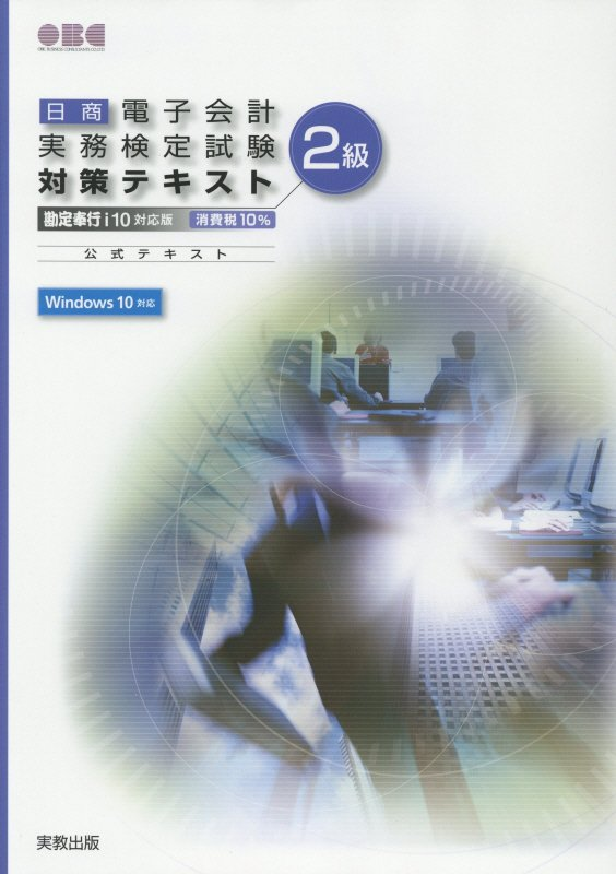 勘定奉行 日商電子会計実務検定試験対策テキスト2級