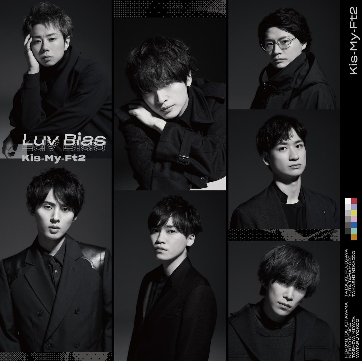 楽天ブックス: Luv Bias (通常盤) - Kis-My-Ft2 - 4988064949922 : CD
